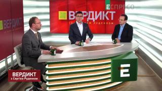 Вердикт з Сергієм Руденком | Олег Березюк та Сергій Власенко