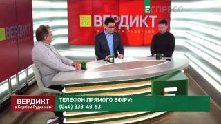 Вердикт з Сергієм Руденком |Сергій Дацюк та Олександр Данилюк