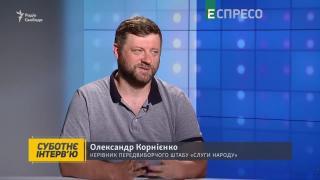 Суботнє інтерв'ю | Олександр Корнієнко