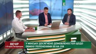 Вечер с Егором Чечериндой |18 июля | Часть 1