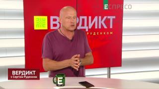 Вердикт з Сергієм Руденком | Олег Рибачук
