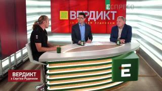 Вердикт з Сергієм Руденком | Юрій Гримчак та Ігор Мірошниченко