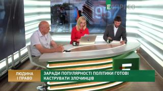 Людина і право | ПАРЄ повернула російську делегацію без будь-яких умов