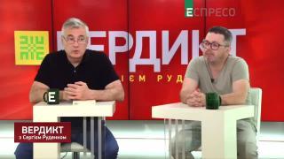 Вердикт з Сергієм Руденком | Дмитро Снєгирьов та Дмитро Потєхін