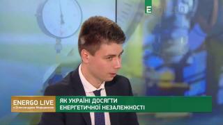 Як Україні досягти енергонезалежності