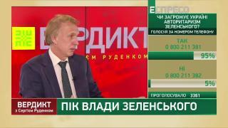 Вердикт з Сергієм Руденком   Володимир Огризко