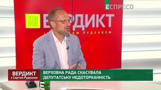 Вердикт з Сергієм Руденком   Роман Безсмертний