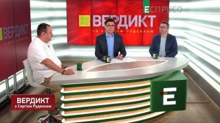 Вердикт з Сергієм Руденком   Віктор Ягун та Дмитро Потєхін
