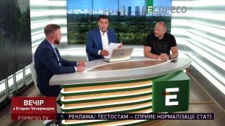 Вечер с Егором Чечериндой | 11 сентября | Часть 1