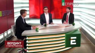 Вердикт з Сергієм Руденком | Андрій Новак та Василь Фурман