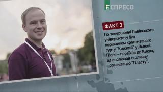Досьє з Сергієм Руденком | Ярослав Юрчишин