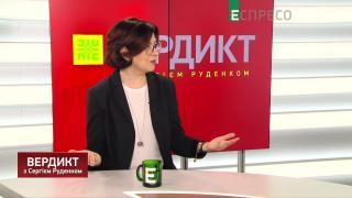 Вердикт з Сергієм Руденком   Оксана Сироїд