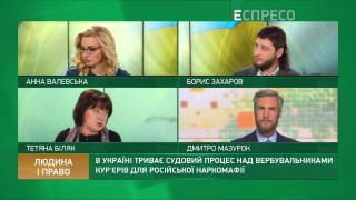 Человек и право | Продолжается судебный процесс над вербовщиками курьеров для российской наркомафии