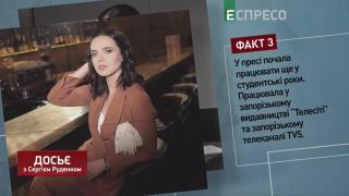 Досьє з Сергієм Руденком | Яніна Соколова