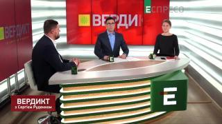 Вердикт з Сергієм Руденком   Марина Бардіна та Андрій Іллєнко