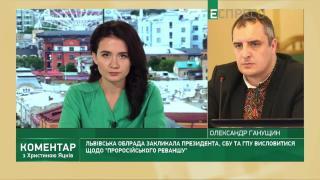 Львівська облрада закликала Зеленського висловитися з приводу справи проти Парубія