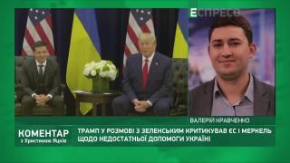 Кравченко: Критика Трампом стран ЕС может их побудить к большей поддержки Украины