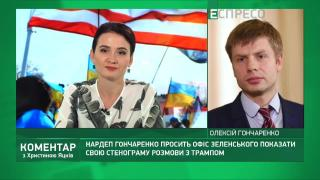 Гончаренко заявил, что Украина должна опубликовать свою стенограмму разговора Зеленского с Трампом