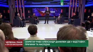 Червона лінія з Сергієм Висоцьким | 27 вересня