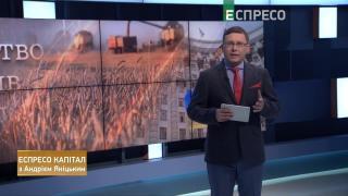 Еспресо капітал   28 вересня
