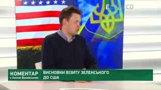 Магда: Важно, чтобы не отменили должность спецпредставителя США по вопросам Украины