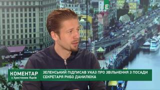 Зеленский подписал указ об увольнении с должности секретаря СНБО Данилюка
