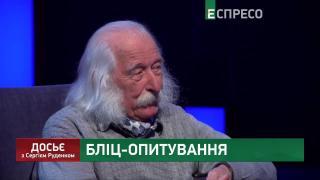 Досьє з Сергієм Руденком | Іван Марчук