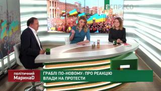 МаринаД   Граблі по-новому: про реакцію влади на протести