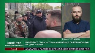 Разведение сил в Золотом: Билецкий приехал и Нацкорпус прорвал кордон полиции в Кременном