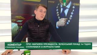 Гудыменко: На пресс-марафоне Зеленский много внимания уделил образам за критику его деятельности