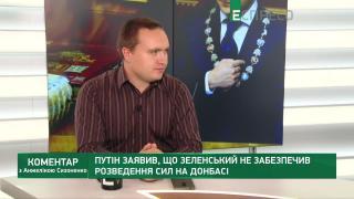 Чаленко: Зеленскому необходимо представить стратегию разведения сил на Донбассе
