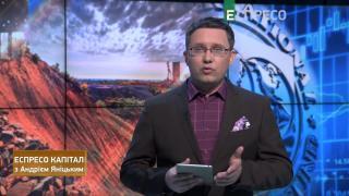 Еспресо капітал   12 жовтня