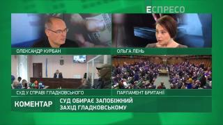 Суд избирает меру пресечения Гладковскому