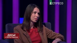 Досьє з Сергієм Руденком | Тетяна Чорновол