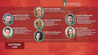 Рейдерство в МОЗ    Діна Зеленська