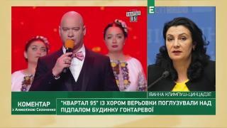 Климпуш-Цинцадзе: Неприемлемо участие хора Веревки в насмешливому номере