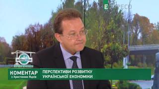 Перспективы развития украинской экономики