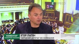 Лапин: В команде Зеленского началась нехватка кадров