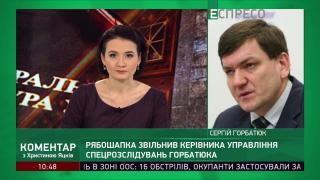 Горбатюк считает, что его уволили из-за того, что он указывает на нарушение Рябошапки