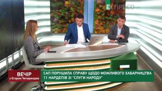 Вечер с Егором Чечериндой | 24 октября | Часть 2