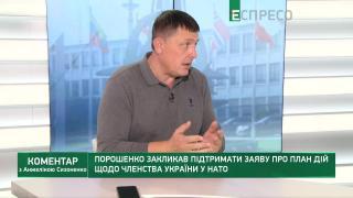 Симанский: Общество ожидает результат по расследованию