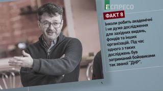 Досьє з Сергієм Руденком | Дмитро Потєхін