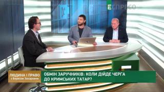Человек и право | Обмен заложников: когда дойдет очередь до крымских татар?