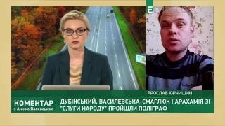 Юрчишин: Полиграф неэффективен в расследовании дел о возможном получении взятки