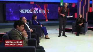 Червона лінія з Сергієм Висоцьким | 1 листопада