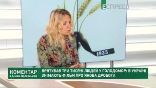 Спас три тысячи человек в Голодомор: в Украине снимают фильм о Якове Дроботе