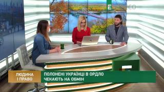 Человек и право | Пленные украинцы в ОРДЛО ждут обмен