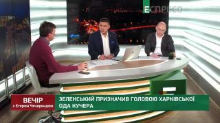 Вечер с Егором Чечериндой | 6 ноября | Часть 2