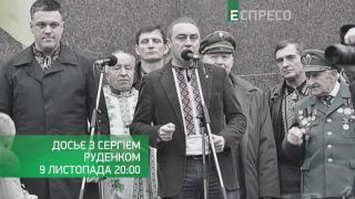 Ігор Мірошниченко - 9 листопада у
