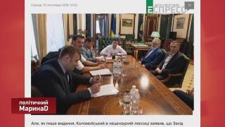 Русофіл Коломойський та ЗЕ і земля   МаринаД